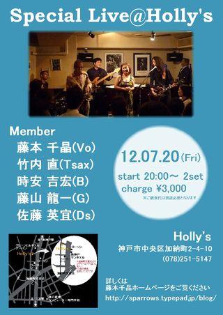 Holly's Live(完成2)