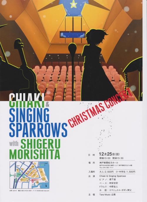 松方コンサートs